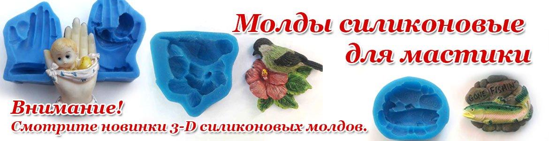 Молды силиконовые для мастики