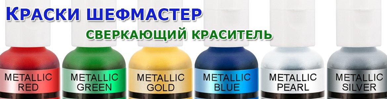 Сверкающие красители Сhefmaster Metallic