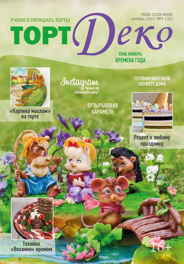 """Журнал """"ТортДеко"""" №4(32) ноябрь 2017!  Тема номера - Времена года"""