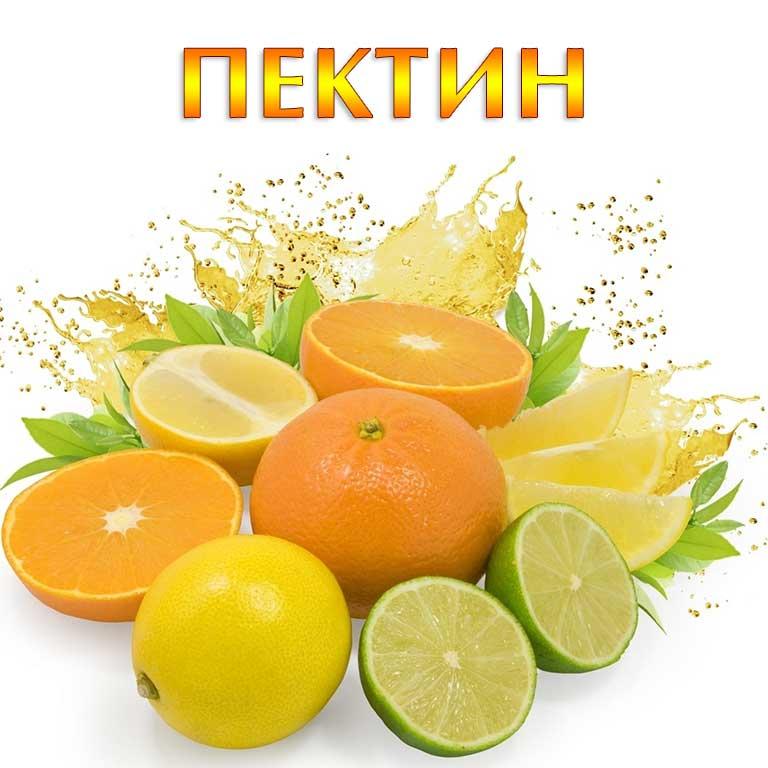 Пектин цитрусовый