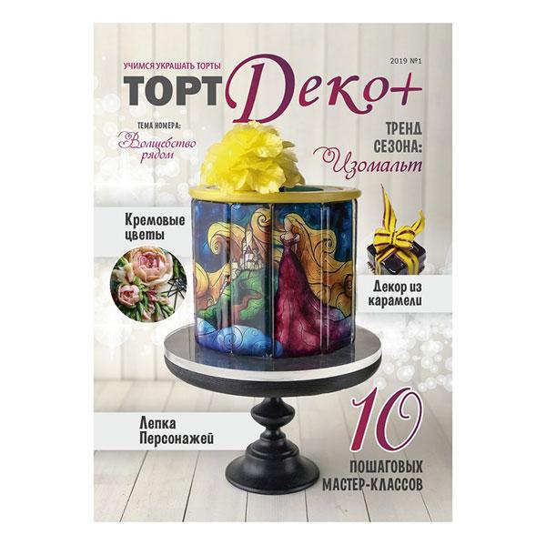 Журнал ТортДеко январь 2019 №1 (35)
