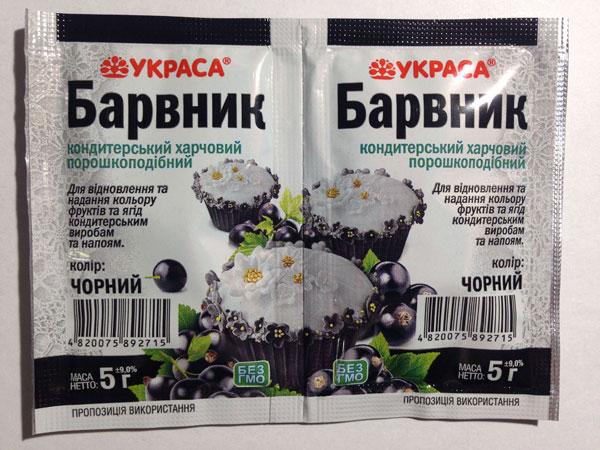 """Краситель Пищевой """"Украса"""" 5г Чёрный"""