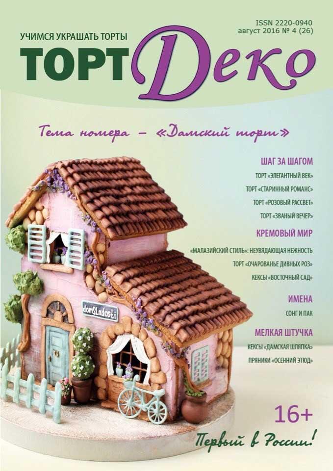 Журнал ТортДеко август 2016 №4 (26)