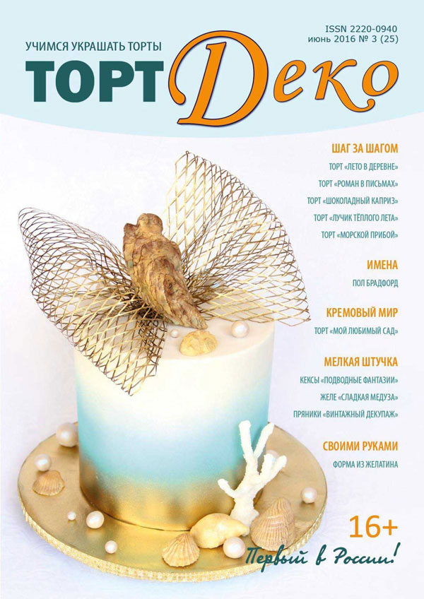 Журнал ТортДеко июнь 2016 №3 (25)