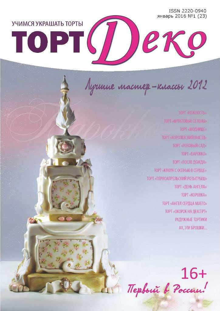 Журнал ТортДеко январь 2016 №1 (23)