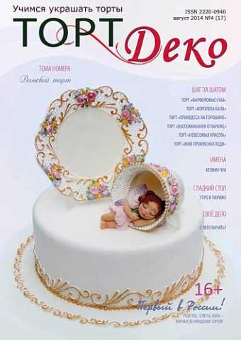 Журнал ТортДеко август 2014 №4