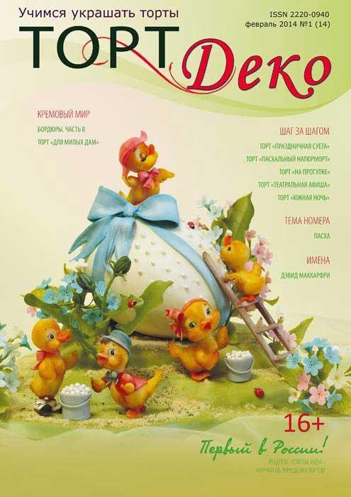 Журнал ТортДеко февраль 2014 №1 (14)