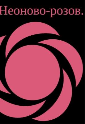 Гелевый краситель Топ декор  неоново-розовый