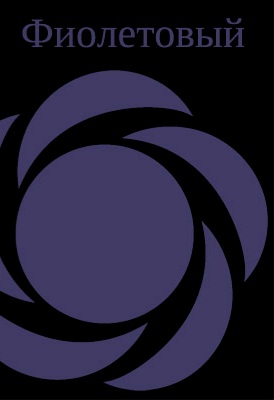 Краситель пищевой жидкий Фиолетовый (100 гр.)