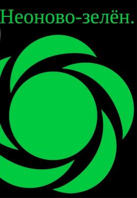 Краситель пищевой жидкий Неоново-зелёный 100 г