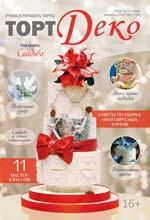 """Журнал """"ТортДеко"""" №5(33) декабрь 2017"""