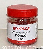 краситель ПОНСО 100 ГРМ